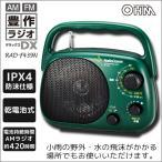 豊作ラジオ 防沫ラジオ アウトドア 防水保護等級4 DX RAD-F439N 07-7942 07-7942 セール