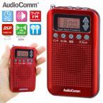 ラジオ ワイドFM ポケットラジオ 携帯ラジオ 小型ラジオ DSP レッド RAD-P350N-R 07-8186 AudioComm OHM オーム電機