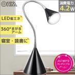 07-8194 LEDデスクライト ブラック LDL-8K セール