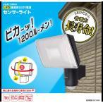 monban LEDセンサーライト コンセント(AC)式 防犯 玄関 人感 外灯 ガーデン ガレージ 屋外 ブラック 黒 LS-A1134B-K 07-8205 オーム電機