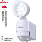 送料無料 monban LEDセンサーライト 1灯 コンセント式 防雨仕様 白 防犯対策に! LS-AH13F4-W 07-8216 OHM オーム電機