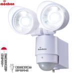 送料無料 monban LEDセンサーライト コンセント式 2灯 防雨仕様 白 防犯対策に! LS-AH26F4-W 07-8217 OHM オーム電機