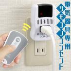 電機器具専用 リモコンコンセント リモコンでON・OFF OCR-05W 07-8251