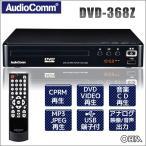 ショッピングDVD DVDプレーヤー CPRM対応 USBメモリデータ再生 AudioComm DVD-368Z 07-8368 OHM オーム電機