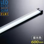 OHM LEDエコスリム フラット センサー 直管LEDライト長さ600mm 昼光色 LT-NLD10D-HA 07-8432 オーム電機