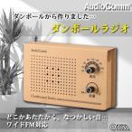 ショッピングラジオ アウトレット・在庫限り AudioComm ダンボールラジオ ワイドFM RAD-T170N 07-8689 オーム電機