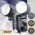 送料無料 OHM LEDセンサーライト コンセント式 2灯 コンパクトLS-A285A-K 07-8726 オーム電機