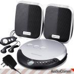 ショッピングポータブル ポータブルCDプレーヤーセット スピーカー ACアダプター セット リモコン イヤホン付 CDP-798N 07-8798 AudioComm OHM オーム電機