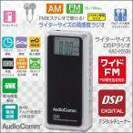 AudioComm ライターサイズラジオ ポケットラジオ ワイドFM対応 DSP スタイリッシュブラック RAD-P250N 07-8800 オーム電機