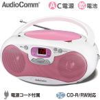 ポータブルCDプレーヤー ラジオ ワイドFM ピンク RCR-530N-P 07-8848 AudioComm OHM オーム電機