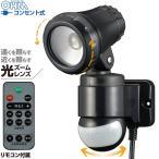 リモコン付LEDセンサーライト 光ズームレンズ 1灯 コンセント式|RF-LS650 07-8895 オーム電機