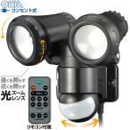 リモコン付LEDセンサーライト 光ズームレンズ 2灯 コンセント式|RF-LS1300 07-8896 オーム電機
