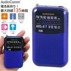 AM/FMポケットラジオ ワイドFM対応 ブルー AudioComm RAD-P125N-A 07-8954 OHM オーム電機