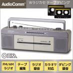 送料無料 AudioComm Wラジカセ ワイドFM 補完放送対応 RCS-W877M OHM 07-9726