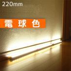 OHM LEDエコスリム 直管LEDライト長さ220mm 電球色 LT-NLD40L-HN 07-9763 オーム電機