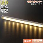 送料無料 OHM LEDエコスリム 直管LEDライトセンサー 長さ405mm 電球色 LT-NLD65L-HS 07-9775 オーム電機