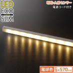 送料無料 OHM LEDエコスリム 直管LEDライトセンサー 長さ570mm 電球色 LT-NLD85L-HS 07-9777 オーム電機
