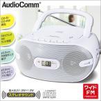 CDラジオ ポータブルCDプレーヤー ワイドFM AudioComm RCR-871Z 07-9803 OHM オーム電機