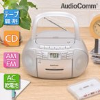 オーム電機 AudioComm CDラジカセ RCD-550Z-S ラジカセ/CDラジオ