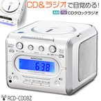 送料無料 AudioComm ラジオ クロックラジオ CD デジタル 目覚まし時計 ワイドFM RCD-C008Z 07-9808 OHM オーム電機