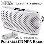 ショッピングスリム 送料無料 AudioComm ポータブルCD/MP3/ラジオ ワイドFM USB再生 DSPデジタルチューナー ホワイト 白 コンパクトプレーヤー RCR-90Z-W 07-9809 オーム電機