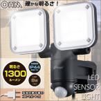 送料無料 OHM LEDセンサーライト 屋外防雨 コンセント(AC)式 防犯対策 2灯 LS-A2165B-K 07-9920 オーム電機