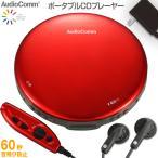 OHM AudioComm ポータブルCDプレーヤー CDP-3868Z-R