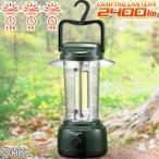 LEDキャンピングランタン CL2400|LN-CL2400-G 08-1321 オーム電機