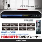 期間限定特価 送料無料 AudioComm HDMI端子付 DVDプレーヤー CPRM対応 リモコン付 DVD-384Z 09-0384 OHM