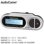 送料無料 ミニICレコーダー ボイスレコーダー 4GB AudioComm ICR-U114N 09-3012 OHM オーム電機