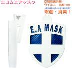 エコム エアマスク バッジタイプ ES-020