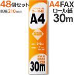 ショッピング商品 送料無料 48個セット FAX用紙 1インチ 30m A4 OA-F1R30A4S st-0665