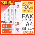 ショッピング商品 送料無料 30個セット FAX用インクリボン S-SH2 OA-FRS36S-SH2 st-0683