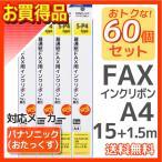 ショッピング商品 送料無料 60個セット FAX用インクリボン S-P4 OA-FRS16S-P4 st-0687