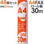 送料無料 48個セット FAX用紙 30m A4 OA-F30A4S st-1153