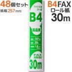 送料無料 48個セット FAX用紙 1インチ 30m A4 OA-F1R30B4S st-1157