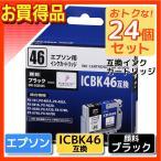 ショッピング商品 送料無料 24個セット エプソン ICBK46対応 互換インクカートリッジ ブラック INK-EGB46S st-2971