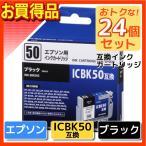 ショッピング商品 送料無料 24個セット エプソン ICBK50対応 互換インクカートリッジ ブラック INK-EBK50S st-2976