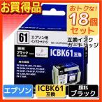 ショッピング商品 送料無料 18個セット エプソン ICBK61対応 互換インクカートリッジ ブラック INK-EGB61 st-3171