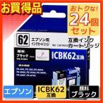 ショッピング商品 送料無料 24個セット エプソン ICBK62対応 互換インクカートリッジ ブラック INK-EGB62 st-3172