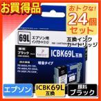 ショッピング商品 送料無料 24個セット エプソン ICBK69対応 互換インクカートリッジ 顔料ブラック CINK-EGB69L st-3183