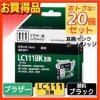 ショッピング商品 送料無料 20個セット ブラザー LC111BK対応 互換インクカートリッジ ブラック CINK-BB111 st-4046