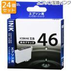 ショッピング商品 送料無料 24個セット エプソン ICBK46対応 互換インクカートリッジ ブラック INK-E46B-BK st-4092
