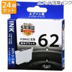 ショッピング商品 送料無料 24個セット エプソン ICBK62対応 互換インクカートリッジ ブラック INK-E62B-BK st-4103