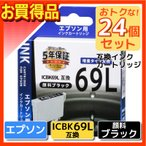 ショッピング商品 送料無料 24個セット エプソン ICBK69L対応 互換インクカートリッジ ブラック INK-E69LB-BK st-4126