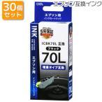 ショッピング商品 送料無料 30個セット エプソン ICBK70L対応 互換インクカートリッジ ブラック INK-E70LB-BK st-4131