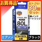 ショッピング商品 送料無料 30個セット エプソン ICBK80L対応 互換インクカートリッジ ブラック INK-E80LB-BK st-4138
