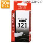 ショッピング商品 送料無料 30個セット キヤノン BCI-321BK対応 互換インクカートリッジ ブラック INK-C321B-BK st-4146