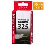 ショッピング商品 送料無料 30個セット キヤノン BCI-325PGBK対応 互換インクカートリッジ ブラック INK-C325B-BK st-4151