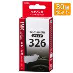 ショッピング商品 送料無料 30個セット キヤノン BCI-326BK対応 互換インクカートリッジ ブラック INK-C326B-BK st-4152